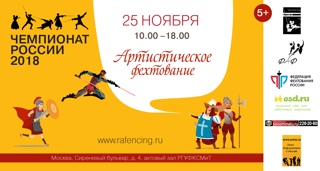 Чемпионат России по артистическому фехтованию