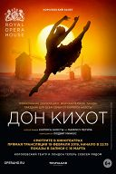 ROH балет: Дон Кихот