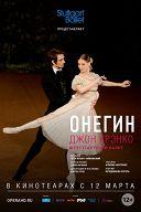 Stuttgarter Ballett: Онегин