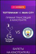 «Прямая трансляция матча Тоттеннэм – Манчестер Сити от Okko Спорт».
