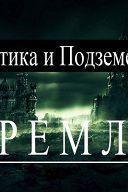 Мистика и подземелья Кремля