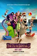 Монстры на каникулах-3: Море зовет