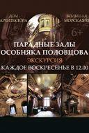 Экскурсия по парадным залам особняка А.А. Половцова